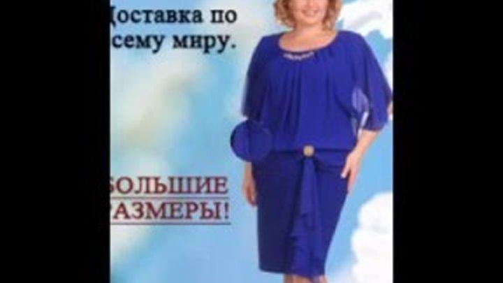 Платья для полных женщин. Интернет магазин Блузка бай / Blyzka.by
