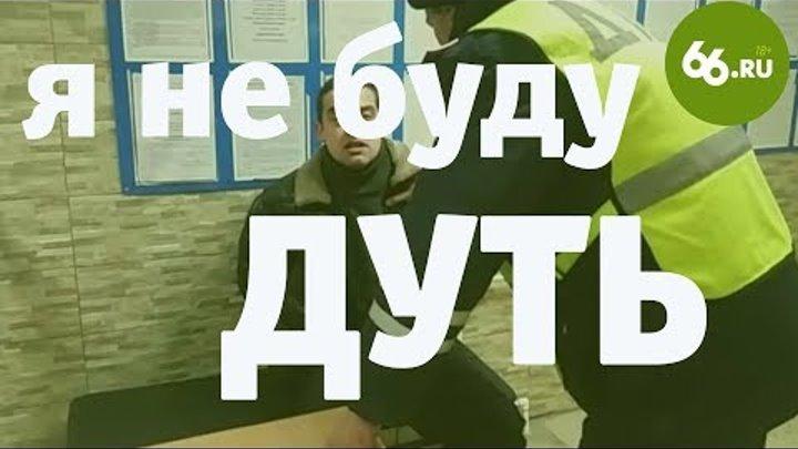 ...Я ДУТЬ НЕ БУДУ.../ Буйные водители / Екатеринбург / новости / 66.ru