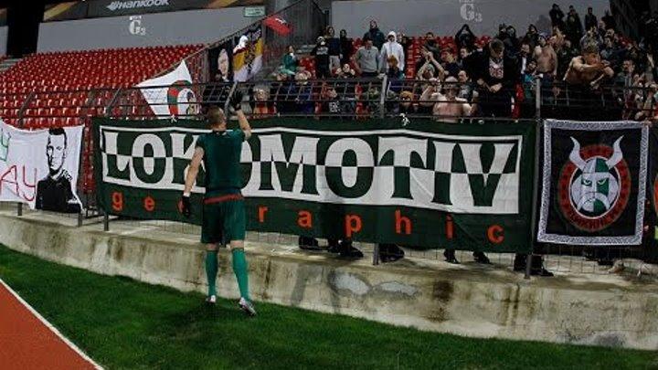 «Локомотив» в 1/16 финала Лиги Европы!