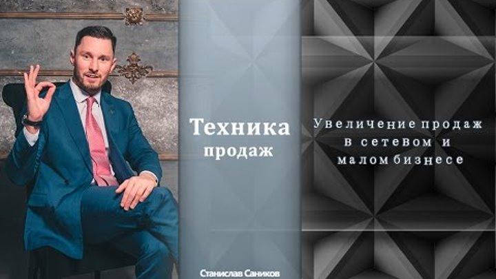 Трейлер канала Станислава Санникова Увеличение продаж в сетевом и малом бизнесе