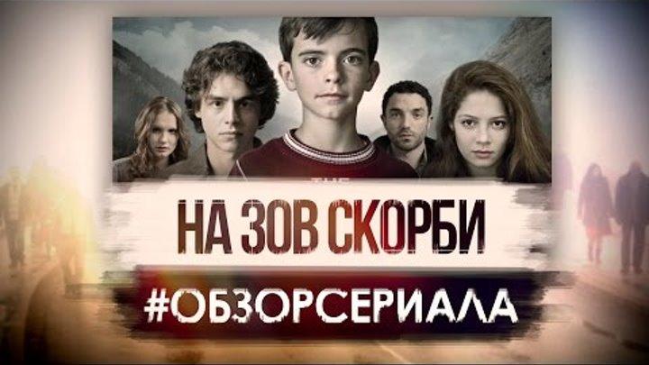 На Зов Скорби - Видео Обзор Сериала! - Les Revenants - The Returned