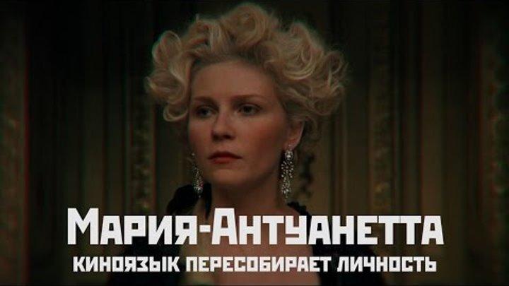 Мария-Антуанетта (2006): киноязык пересобирает личность