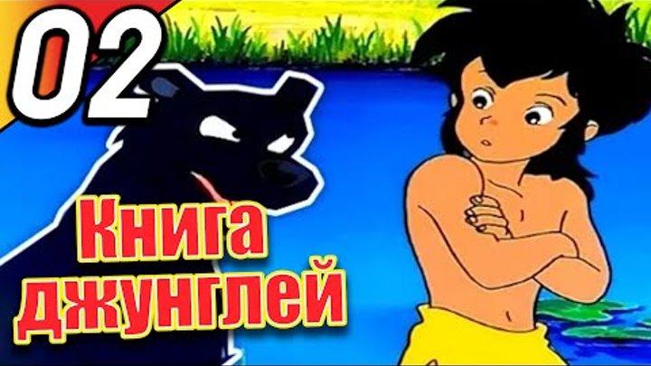 Книга джунглей | эпизод 2 | весь эпизод | Русский | The Jungle Book