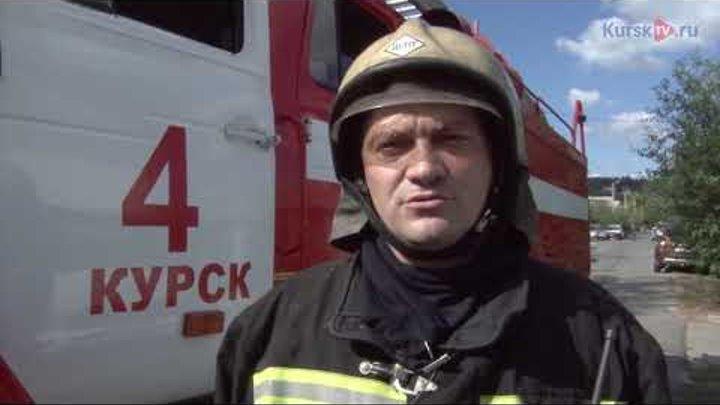 Сегодня в Курске на улице Кольцова сгорел дом