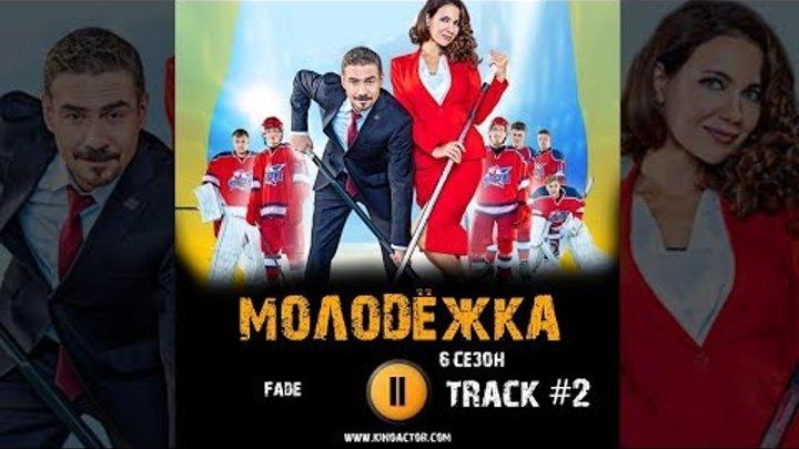 Сериал МОЛОДЕЖКА стс 6 сезон музыка OST #2 Fade - Toni Halliday