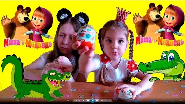 ШОК! В киндер сюрпризе Маша и Медведь Катя нашла крокодильчика!