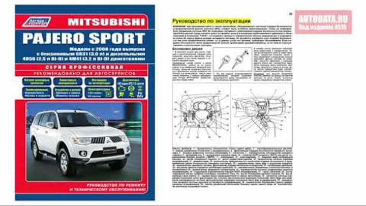 Руководство по ремонту Mitsubishi Pajero Sport с 2008 бензин, дизель