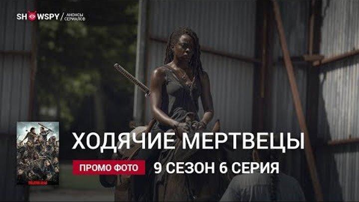 Ходячие Мертвецы 9 сезон 6 серия промо фото