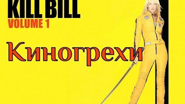 Киногрехи - Убить Билла (часть 1)