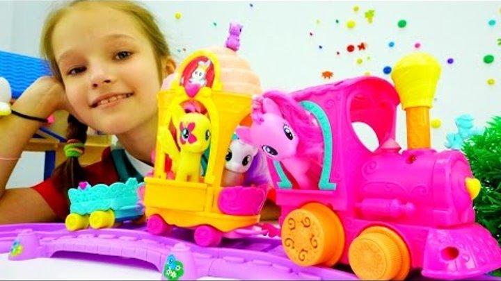 Дети играют в детские игрушки : Маленькие Пони (литл пони) и поезд. Играть в игры для девочек