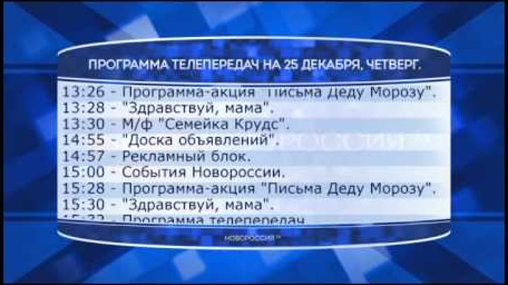 """Программа телепередач канала """"Новороссия ТВ"""" на 25.12.2014"""