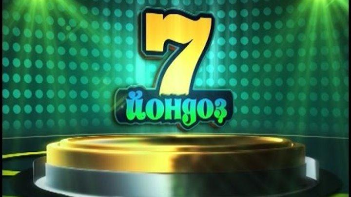 """""""7 ЙОНДОҘ"""" (""""7 ЗВЕЗД""""). Телеканал """"КУРАЙ-ТВ"""". Выпуск №4"""