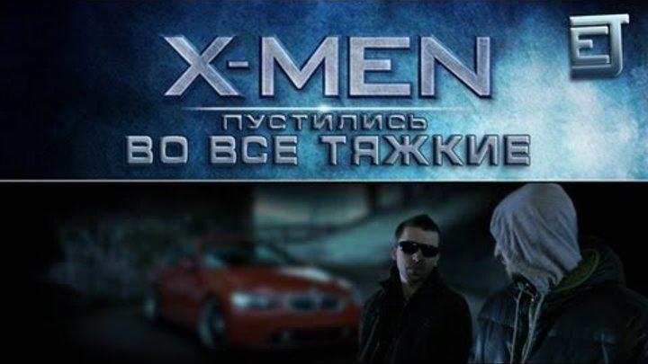 EJ Movies - Люди-X Пустились Во Все Тяжкие