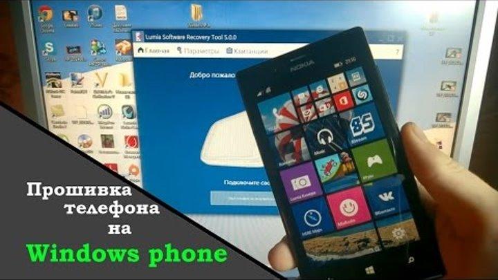 Как прошить телефон на Windows Phone