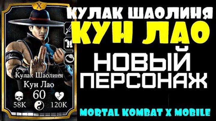 Кун Лао Кулак Шаолиня Новый Персонаж | Mortal Kombat X mobile