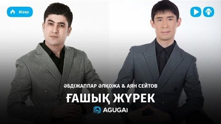 Əбдіжаппар Əлқожа & Аян Сейтов - Ғашық жүрек