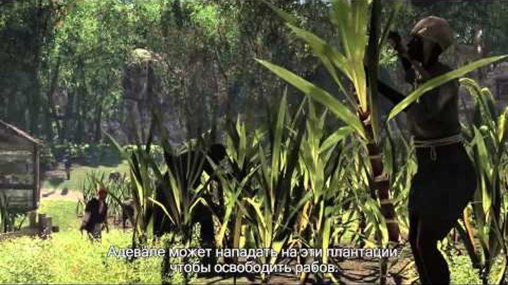 Assassin's Creed® Крик свободы Трейлер геймплея [RU]