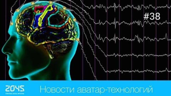 #38 Новости аватар-технологий / 3D-биопринтинг, Мозговые имплантаты для парализованных людей