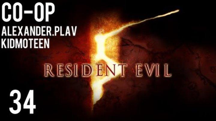 Прохождение Resident Evil 5 Co-op (alexander.plav & kidmoteen) Ч. 34