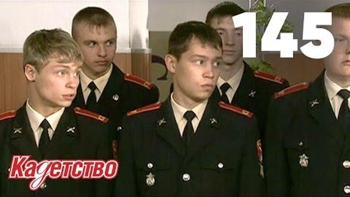 Кадетство Сезон 3 Серия 55
