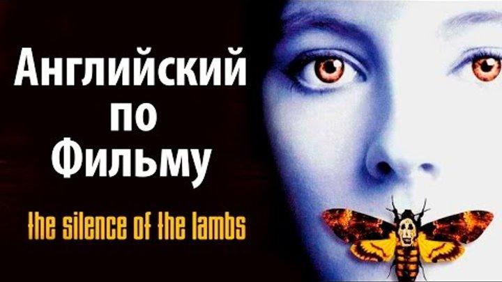 Диалоги из Молчание Ягнят. Английский по Фильмам. Silence of the lambs 2 / - Учить Английский