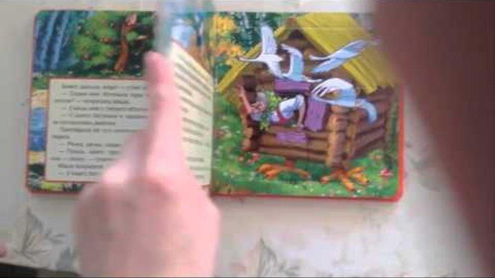 Книга с пазлами Союзмультфильм Русские народные сказки Гуси-лебеди Умка