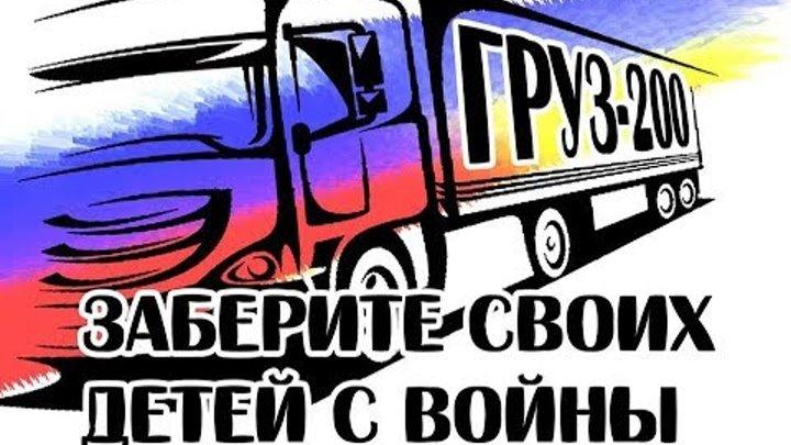"""Борис Немцов как волонтер проекта """"Груз-200 из Украины в Россию"""""""