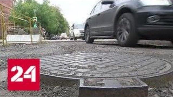 Полоса препятствий для водителей: трубу починили, а асфальт положить забыли - Россия 24