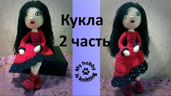 Вязаная кукла на проволочном каркасе, 2 часть. Мастер-класс по вязанию амигуруми.