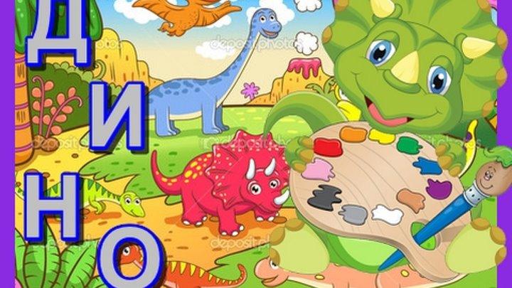 Затерянный мир динозавров The lost world of the dinosaurs