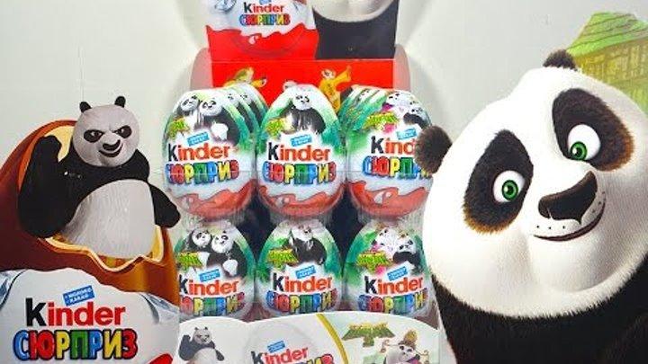Kinder Kung Fu PANDA 3 Киндер Сюрприз коллекция Панда Кунфу 3   Егорка открывает Kinder Surprise.
