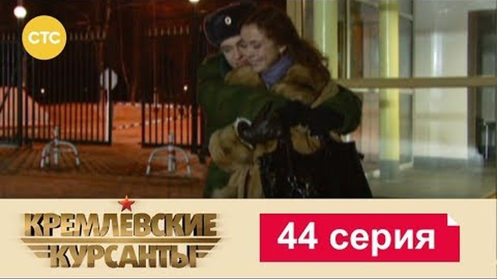 Кремлевские Курсанты Сезон 1 Серия 44