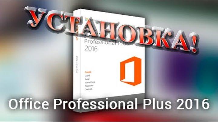 Скачать, Установить Microsoft Office 2016 Professional Plus БЕСПЛАТНО!