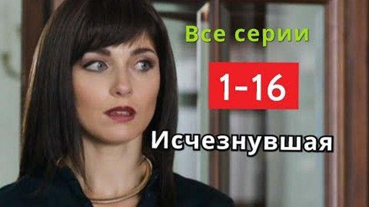 Исчезнувшая сериал ВСЕ СЕРИИ с 1 по 16 серию Анонс Содержание серии
