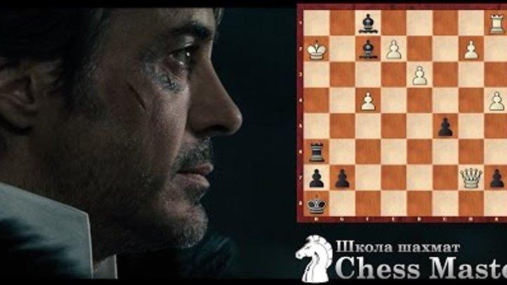 Шахматы в Шерлок Холмс: Игра Теней.