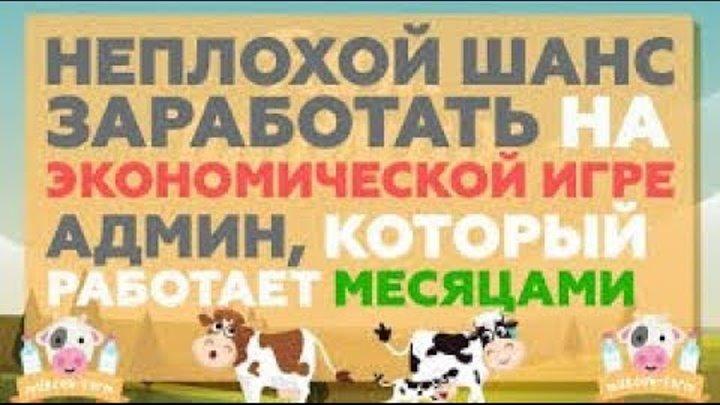 MILKCOW-FARM.BIZ Экономическая игра с выводом средств