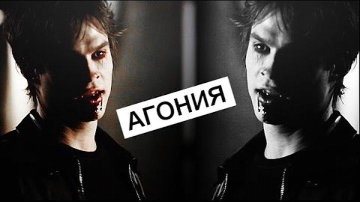 Дневники вампира (1 сезон) - Музыкальная нарезка №14