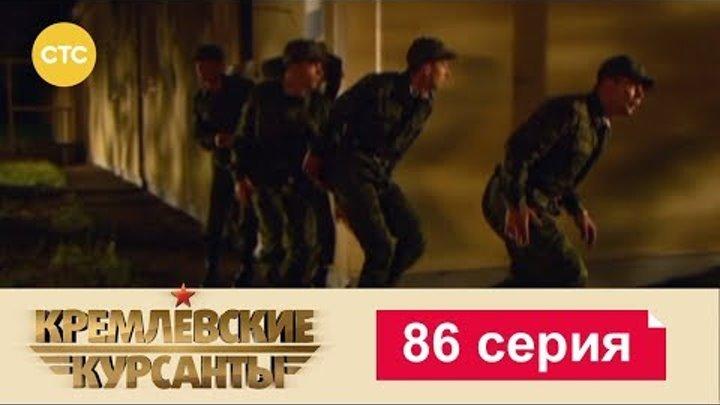 Кремлевские Курсанты Сезон 2 Серия 6