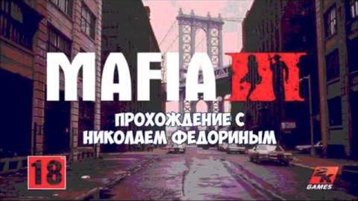 +18 МАФИЯ 3 ПРОХОЖДЕНИЕ ИГРЫ- НАЧАЛО