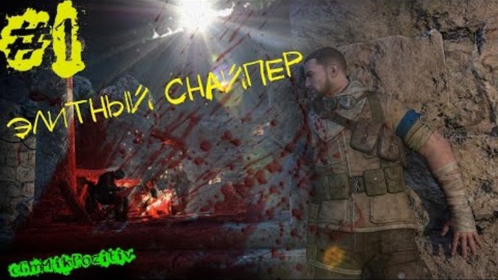 Sniper Elite 3 - Элитный снайпер