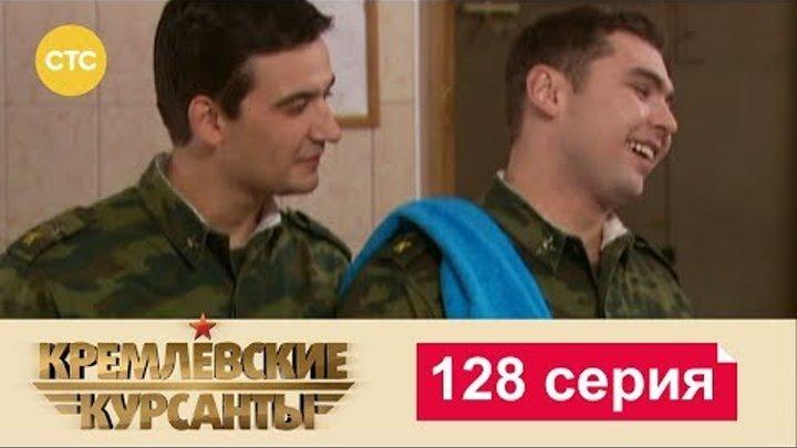 Кремлевские Курсанты Сезон 2 Серия 48