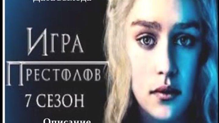 Игра престолов 7 сезон! Описание 1, 2, 3, 4, 5, 6, 7 серии! Анонс! Дата выхода серий