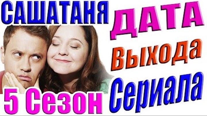 Саша Таня 5 Сезон Дата Выхода Сериала #СашаТаня