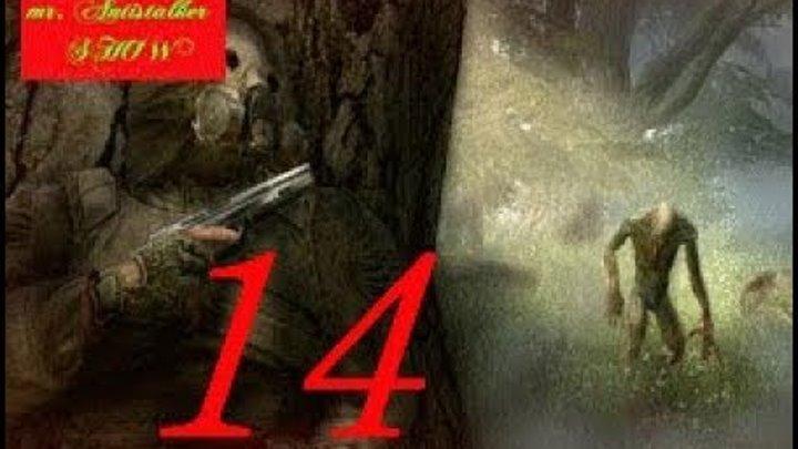 stalker ТЁМНОЕ БРАТСТВО – ПРОКЛЯТЫЕ ЗОНОЙ ч.# 14 { Рэд Штутгард и сеструха снайпера }