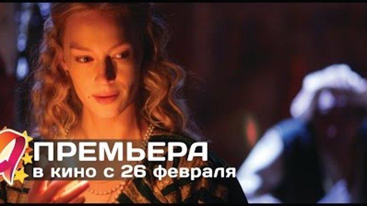 Кровавая леди Батори (2015) HD трейлер | премьера 26 февраля