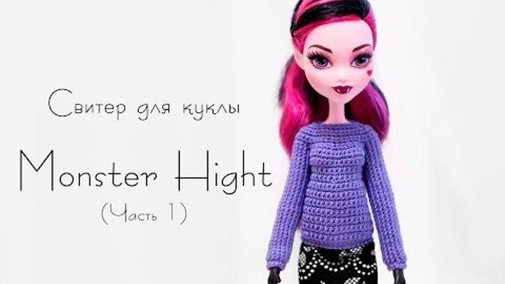 Свитер Для Куклы Monster Hight (часть 1)   Одежда Для Кукол Крючком   Ореховый Мишка