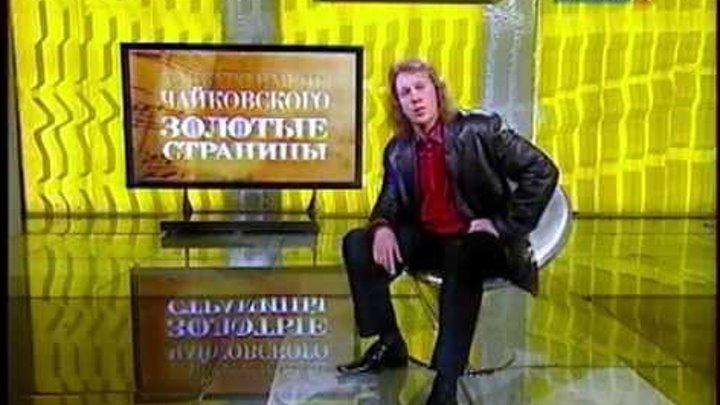 Конкурс имени Чайковского. Золотые страницы. Виолончель. - Обзор весны 2011 перед 14-м КЧ
