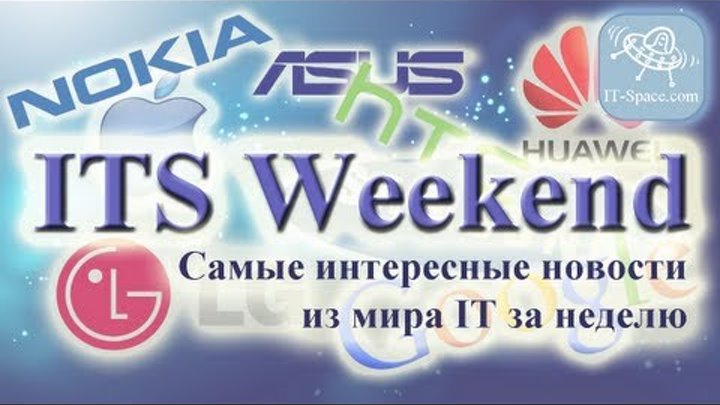 Самые интересные новости из мира IT за неделю - ITS Weekend #2.4