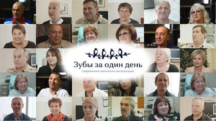Истории счастливых пациентов - Сеть клиник Зубы за 1 день | Санкт-Петербург Краснодар Сочи