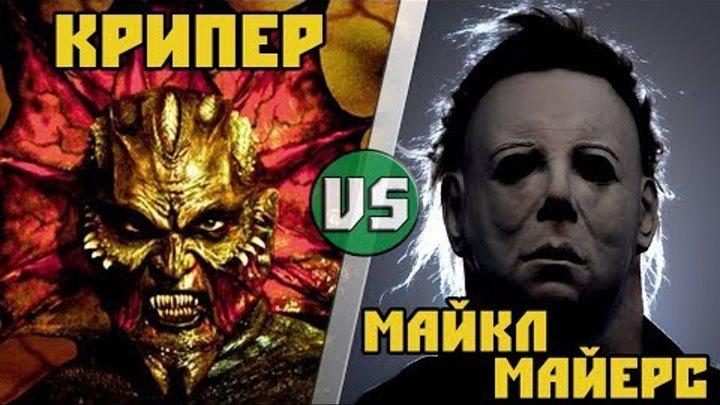Крипер (Джиперс Криперс) VS Майкл Майерс (Хэллоуин)
